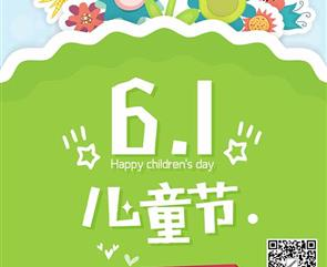 Children's day,Children's heart,Tijump's dream